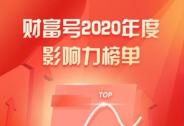 """""""财经锐眼""""上榜东方财富•财富号2020年度影响力榜单"""