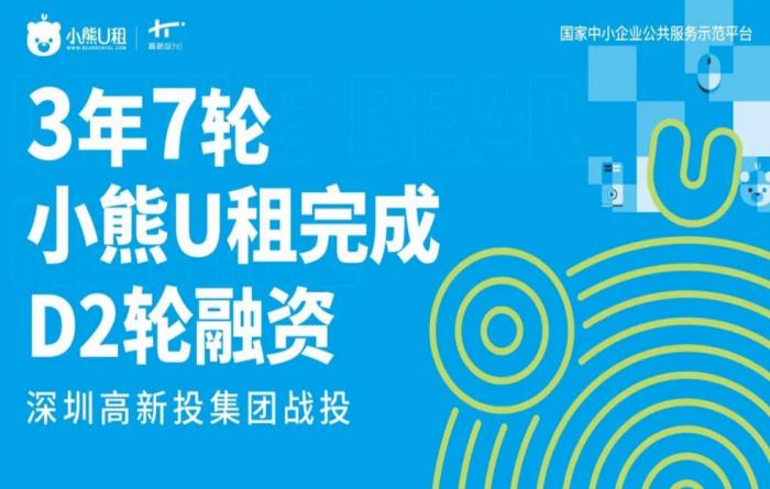 小熊U租完成D2轮融资,深圳高新投战投