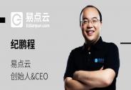 易点租宣布完成超5亿人民币E轮融资,老股东源码资本领投