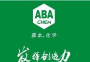 雅本化学充分发挥品牌优势,重点聚焦大健康业务