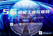 """汇聚5G生态之力""""5G Spark - 5G赋能工业互联网""""圆满闭幕"""