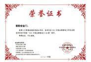 大奖2021第八届中国品牌影响力评价成果发布,盼盼安全门揽获两项品牌大奖