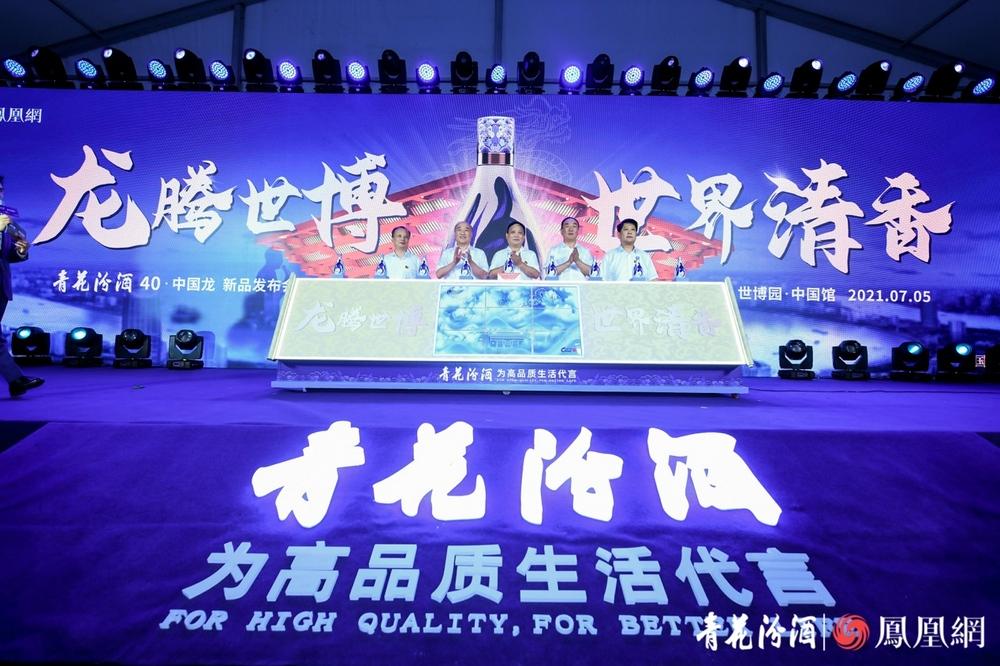恒煊首页青花汾酒40·中国龙承新时代经济文化之美闪耀东方之冠