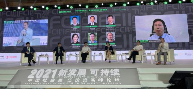 恒煊首页2021中国社会责任投资峰会:数据是ESG投资基础设施