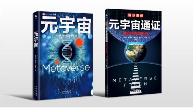 恒煊首页7月25日聚焦北京金融客,元宇宙时代正在来临