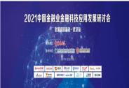 科技创新、安全可控 即构科技出席2021中国金融业金融科技应用发展研讨会