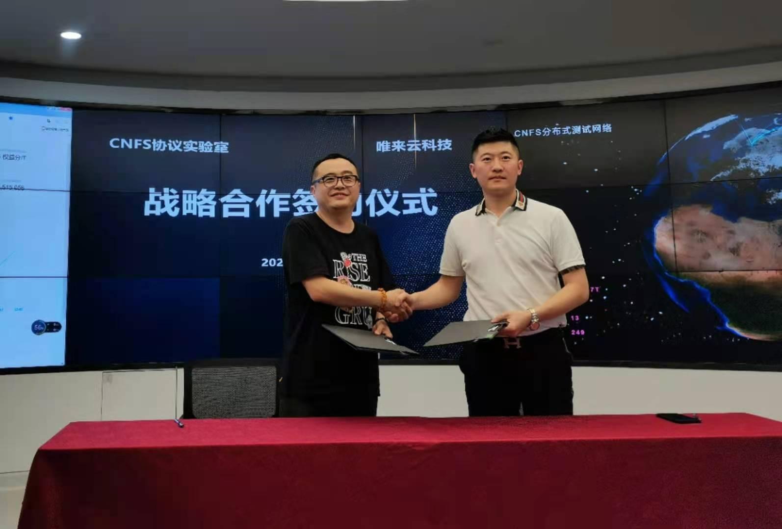 恒煊首页上海唯来云与中科云计算正式签署合作协议