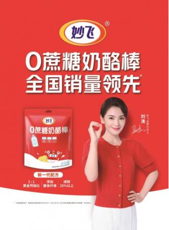 """恒煊首页妙飞0蔗糖奶酪棒成为行业新""""黑马"""",主打0添加蔗糖更健康"""