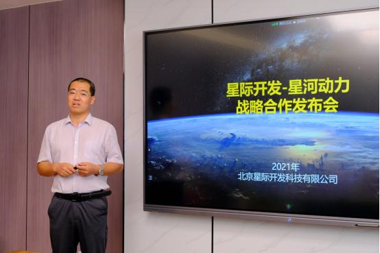恒煊首页星际开发与星河动力航天签署合作协议,加速太空资源利用商业化进程