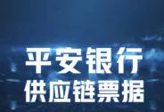"""平安银行首批上线""""供应链票据""""支持中小企 业务量达4.2亿元"""