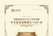 和府捞面当选艾媒金榜中式面馆品牌排行TOP1