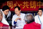 步长制药赵涛:整合资源做慈善,共同富裕铸梦想