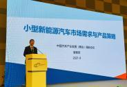 五菱汽车袁智军:小型新能源汽车将成增长极,深挖五菱技术和商业潜力