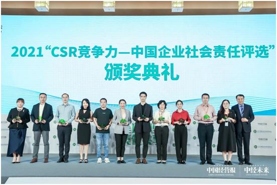 """恒煊首页雅居乐获评""""2021年可持续发展示范企业"""""""