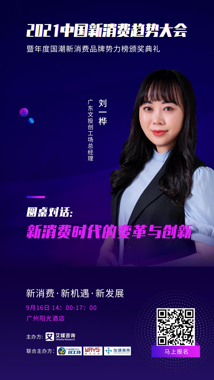 恒煊首页预告 2021中国新消费趋势大会9月16日举行,首批阵容先睹为快!