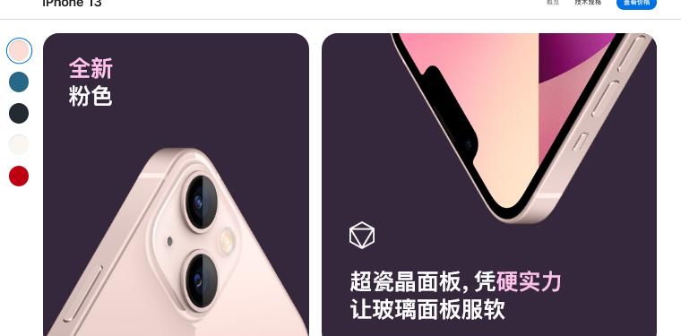"""恒煊首页以价换量?iPhone""""十三香""""面世,消费电子旺季来临"""