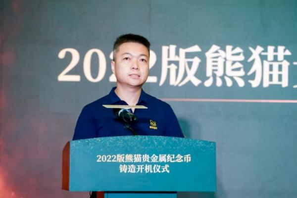 恒煊首页2022版熊猫贵金属纪念币铸造开机仪式成功举办