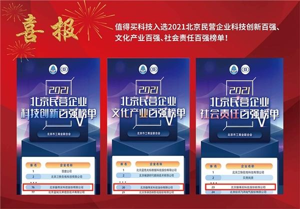 恒煊首页值得买科技再次入选2021北京民营企业百强三项榜单