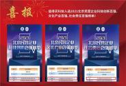 值得买科技再次入选2021北京民营企业百强三项榜单