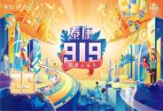 """""""泰康919,但愿人长久"""":泰康人寿拉开全领域整合节日营销"""