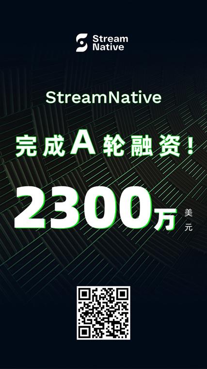 恒煊首页ApachePulsar公司StreamNative宣布2300万美元A轮融资