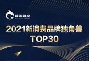 和府捞面荣登2021新消费品牌独角兽TOP 30