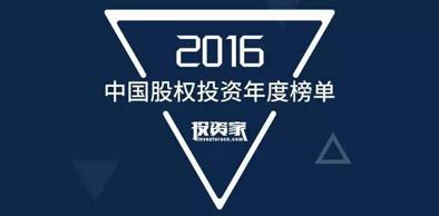 中国股权投资年度榜单