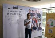 政商参阅|投资家网蒋冬文:财经新媒体运营与发展之路探索