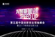 为创业加速,第五届中国创新创业领袖峰会即将在北京拉开帷幕
