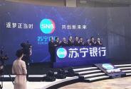 苏宁银行获准开业,定位科技驱动的O2O银行