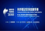 重磅国际嘉宾齐聚外滩峰会 共议金融科技监管