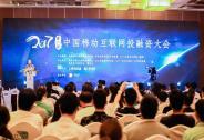 跨界融合移动中国,聚牛合伙互联杭州