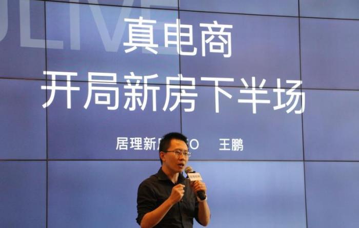 居理新房B轮融资数千万美元,祥峰投资领投、源码资本跟投