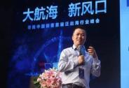吴世春:出海企业需要精细化运营 不能盲目充量