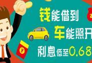 """二手车金融资产平台""""瑞博恩""""完成数千万人民币PreA轮融资"""
