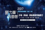 2017中国西南创新创业领袖峰会将于9月15日在重庆举行