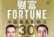2017年中国最具影响力的30位投资人