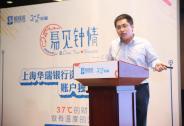 道君说财主编蒋北出席易投资中国行上海站并做主题演讲
