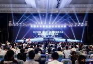 2017中国移动互联网大会暨中国首席技术官大会正式闭幕