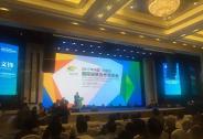 投资家网&发改委国合中心区域经济热点行-石家庄站顺利举行