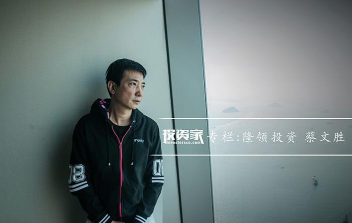 蔡文胜:我相信只有一万小时的历练,才能让人成功!
